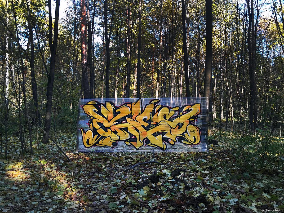 Cellograffiti-Kunst